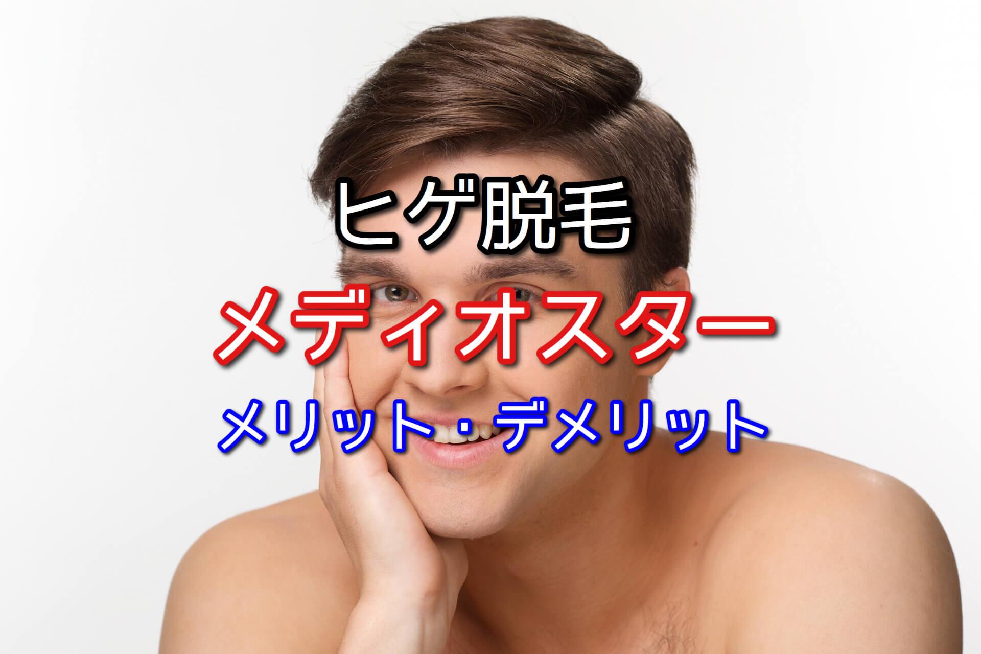 評判 メディオスター