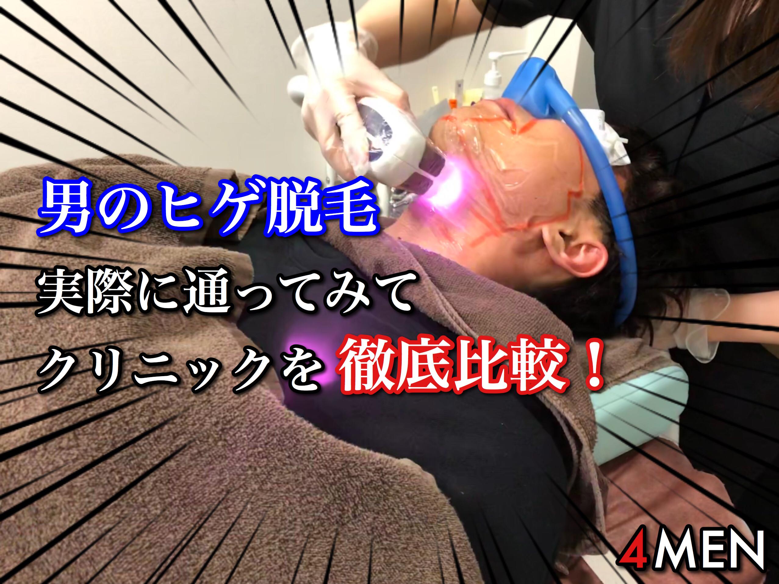 福岡 メンズ レーザー脱毛 口コミ