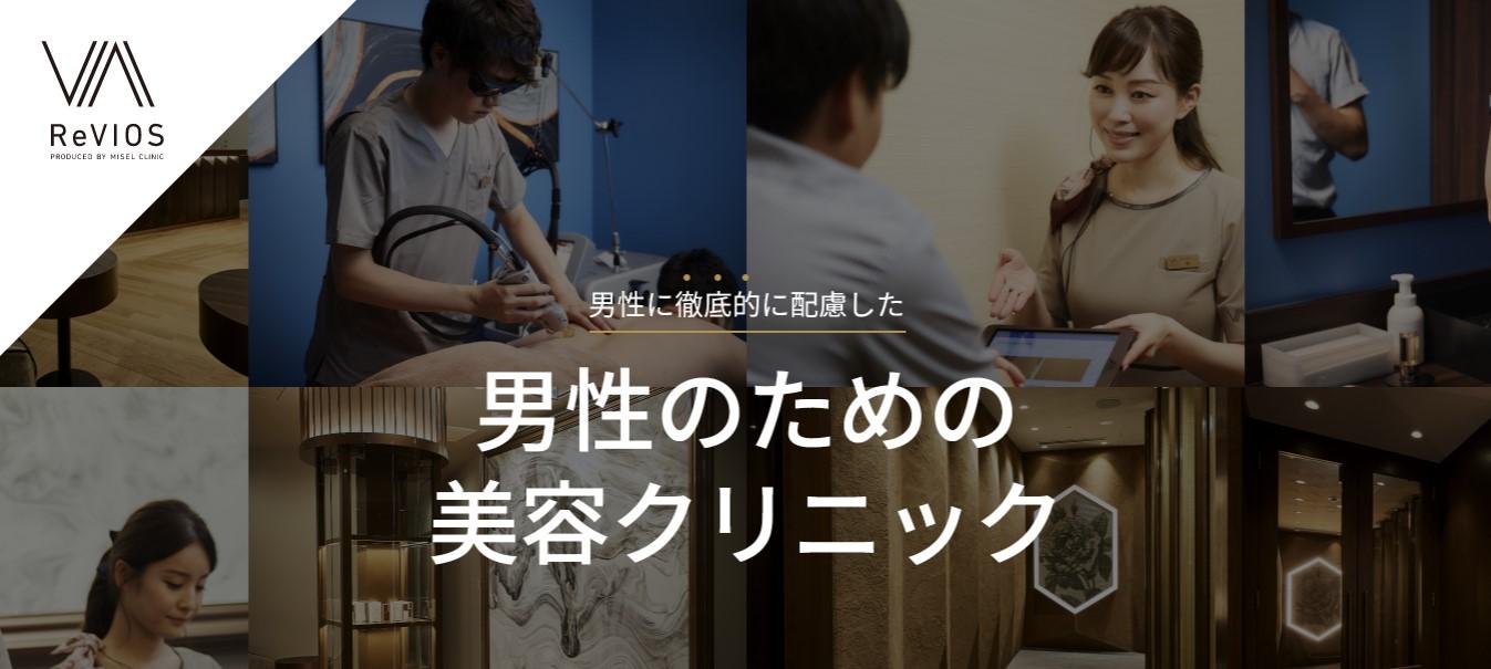 大阪のおすすめヒゲ脱毛クリニック ReVIOS
