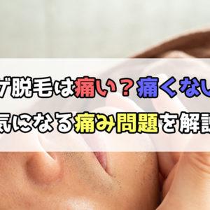 【激痛?】ヒゲ脱毛は痛い?痛くない?実際に通い徹底解説!