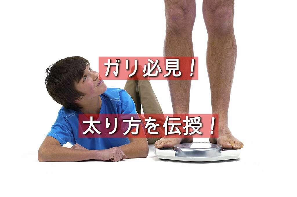 ガリ必見!1ヵ月で20キロの増量に成功した僕が太り方を伝授しよう。