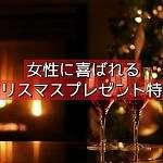 【2018】クリスマスプレゼント特集!彼女に喜ばれるおすすめ商品ランキング