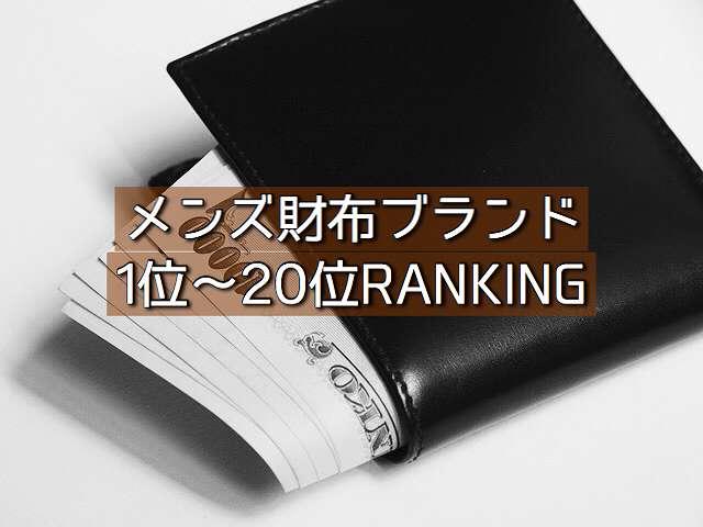 【2018】メンズの財布ブランドを20位までのランキングで徹底特集!