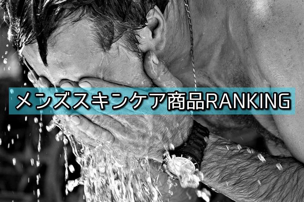 メンズが使うべきスキンケアブランド商品別ランキング【2018】