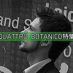 メンズスキンケアのクワトロボタニコ5製品を徹底特集!