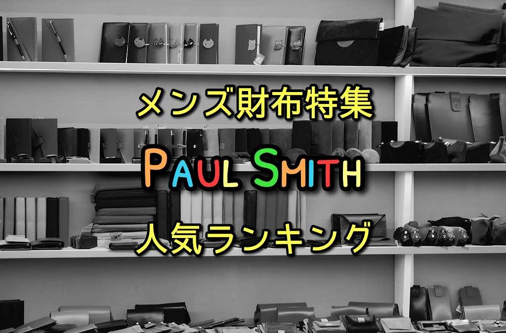 09e2c26019b6 ポールスミス財布特集12選!メンズ人気ランキング【2019】 | 4MEN