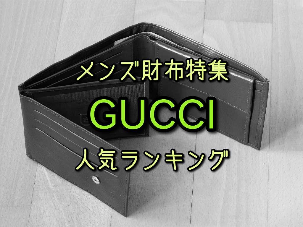 on sale 40739 f3585 グッチの財布10選!メンズ人気のGGデザインはこれだ!【2019 ...