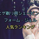 【髭剃り】シェービングフォーム・ジェル人気ランキングベスト20!【2018】