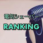 電気シェーバーはこれがおすすめ!メンズ人気ランキングベスト20【2018】