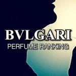 ブルガリ香水20選!メンズにおすすめ人気ランキング【2018】