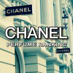 シャネルの香水9選!メンズ人気ランキングを大公開!【2018】