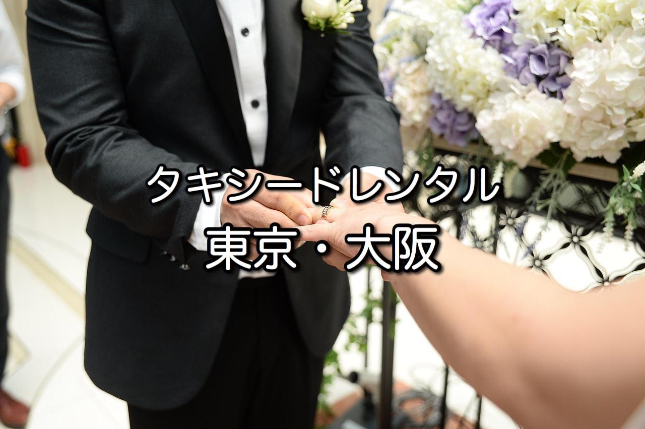 タキシードレンタル18選!格安パーティースーツ・モーニング!【東京・大阪】