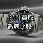 時計買取15社を比較!高額査定で売りたい・即日現金化したい人必見!