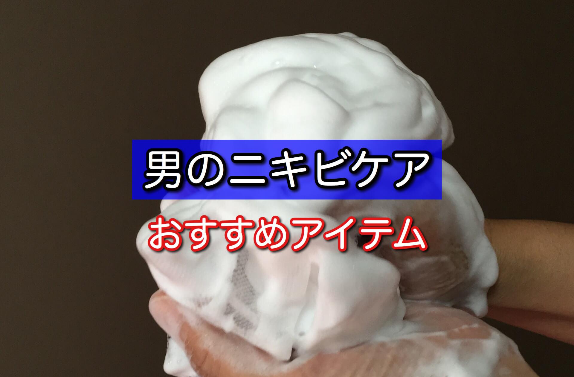 【メンズ必見】男のニキビケア商品おすすめ3選!原因を把握してきちんと対策!
