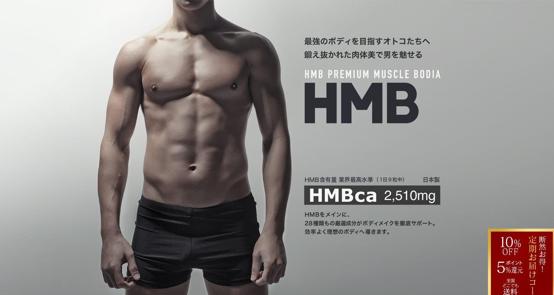 Hmb 効果 マッスル ビルド