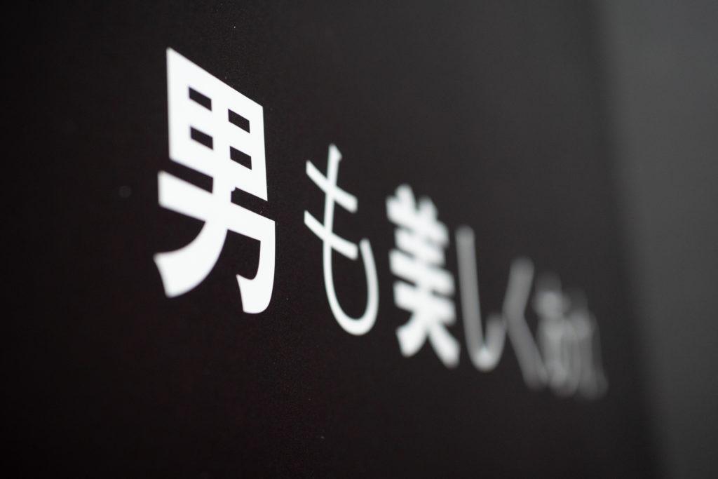 ゴリラクリニック 新宿本院 レビュー