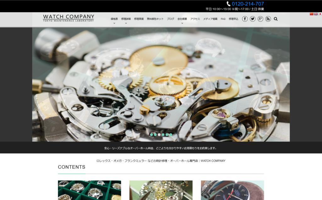時計修理・オーバーホールのWATCH COMPANY